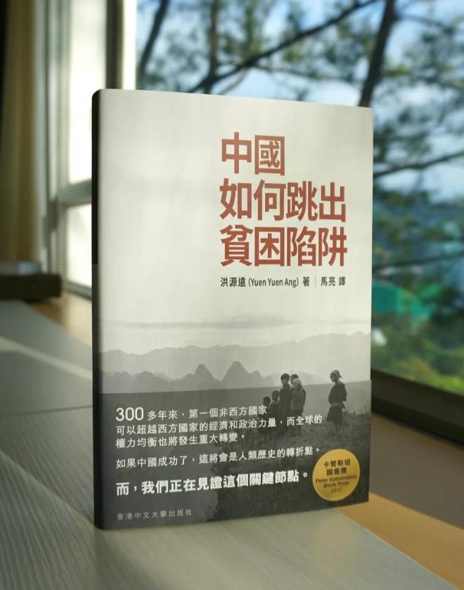 Descifrando el misterio del brutal crecimiento chino